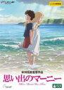 楽天DVDZAKUZAKU【バーゲン】【中古】DVD▼思い出のマーニー▽レンタル落ち【ディズニー】