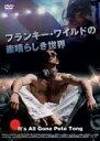 【中古】DVD▼フランキー・ワイルドの素晴らしき世界▽レンタル落ち