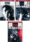 SS【中古】DVD▼鉄男(3枚セット)II BODY HAMMER、THE BULLET MAN▽レンタル落ち 全3巻【ホラー】【10P03Dec16】