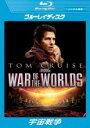 【中古】Blu-ray▼宇宙戦争 ブルーレイディスク▽レンタル落ち