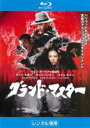【バーゲン】【中古】Blu-ray▼グランド・マスター ブルーレイディスク▽レンタル落ち