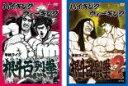 楽天DVDZAKUZAKU2パック【中古】DVD▼ハイキングウォーキング 単独ライブ 根斗百烈拳(2枚セット)1、2▽レンタル落ち 全2巻【お笑い】【P01Jul16】