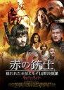 【中古】DVD▼赤の銃士 狙われた王位とルイ14世の陰謀【字...