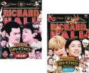 2パック【中古】DVD▼リチャードホール 永久保存版 リ