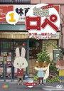 【中古】DVD▼紙兎ロペ 笑う朝には福来たるってマジっすか!? 1▽レンタル落ち【東宝】