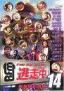 【中古】DVD▼逃走中 14 run for money 卑弥呼伝説編▽レンタル落ち【テレビドラマ】