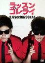 【中古】DVD▼ラッスンゴレライ 8.6秒バズーカー▽レンタ...