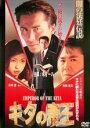 【中古】DVD▼キタの帝王 闇の法廷伝説▽レンタル落ち【極道】