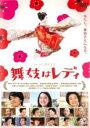 【中古】DVD▼舞妓はレディ▽レンタル落ち【東宝】