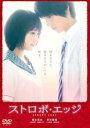【中古】DVD▼ストロボ・エッジ▽レンタル落ち【東宝】