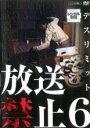 【中古】DVD▼放送禁止 6 デスリミット▽レンタル落ち【ホラー】