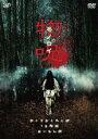 【中古】DVD▼物呪 モノロイ▽レンタル落ち【ホラー】
