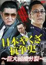 【中古】DVD▼日本やくざ抗争史 巨大組織分裂▽レンタル落ち【極道】