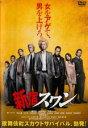 【中古】DVD▼新宿スワン▽レンタル落ち