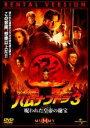 【中古】DVD▼ハムナプトラ 3 呪われた皇帝の秘宝▽レンタル落ち【ホラー】