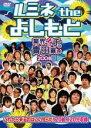 【中古】DVD▼ルミネ the よしもと 業界イチの青田買い 2008夏▽レンタル落ち【お笑い】