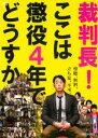【中古】DVD▼裁判長!ここは懲役4年でどうすか▽レンタル落ち