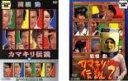 2パック【中古】DVD▼関根勤 カマキリ伝説(2枚セット
