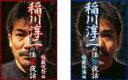 2パック【中古】DVD▼稲川淳二の怪霊夜話(2枚セット)秘蔵呪怨編、秘蔵怪演編▽レンタル落ち 全2巻【ホラー】