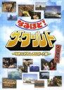 【中古】DVD▼なるほど!ザ・ワールド 世界のおもしろレポート集▽レンタル落ち【お笑い】