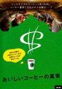 【バーゲンセール】【中古】DVD▼おいしいコーヒーの真実【字幕】▽レンタル落ち