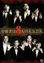 【中古】DVD▼容疑者は8人の人気芸人▽レンタル落ち