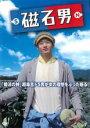 【バーゲン】【中古】DVD▼磁石男▽レン...
