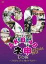 【中古】DVD▼AKB48 ネ申テレビ スペシャル プロジェクトAKB in マカオ▽レンタル落ち【テレビドラマ】