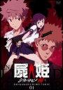 【バーゲン】【中古】DVD▼屍姫 赫 01(第1話〜第2話)▽レンタル落ち