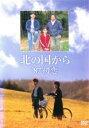 【中古】DVD▼北の国から '87初恋▽レンタル落ち