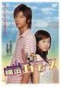 【バーゲン】【中古】DVD▼横浜エイティーズ▽レンタル落ち