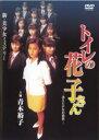 【中古】DVD▼トイレの花子さん 消えた少女の秘密【ホラー】
