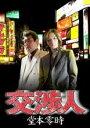 【中古】DVD▼交渉人 堂本零時▽レンタル落ち【極道】