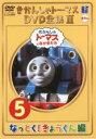 【バーゲンセール】【中古】DVD▼きかんしゃトーマス DVD全集 II 5巻 なっとく!きょうくん編▽レンタル落ち