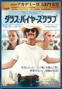 【中古】DVD▼ダラス・バイヤーズクラブ▽レンタル落ち【アカデミー賞】