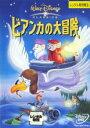 【中古】DVD▼ビアンカの大冒険▽レンタル落ち【ディズニー】