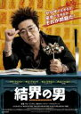 【中古】DVD▼結界の男【字幕】▽レンタル落ち