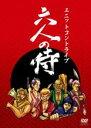 【バーゲン】【中古】DVD▼六人の侍【お笑い】
