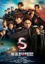 【中古】DVD▼S 最後の警官 奪還 RECOVERY OF OUR FUTURE▽レンタル落ち