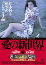 【中古】DVD▼愛の新世界 HDリマスター版▽レンタル落ち