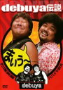 【中古】DVD▼debuya 伝説▽レンタル落ち【テレビドラマ】