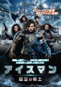 【中古】DVD▼アイスマン 超空の戦士▽レンタル落ち