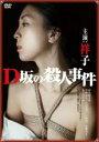 【中古】DVD▼D坂の殺人事件▽レンタル落ち