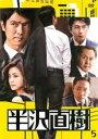 【中古】DVD▼半沢直樹 5(第8話〜第9話)▽レンタル落ち【テレビドラマ】