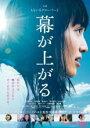楽天DVDZAKUZAKU【バーゲン】【中古】DVD▼幕が上がる▽レンタル落ち【東映】