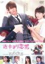 【中古】DVD▼近キョリ恋愛▽レンタル落ち