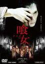 【バーゲン】【中古】DVD▼喰女 クイメ▽レンタル落ち【ホラー】【東映】