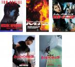 【中古】DVD▼ミッション:インポッシブル(5枚セット)1、2、3、ゴースト・プロトコル、ローグ・ネイション▽レンタル落ち 全5巻