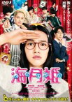 【中古】DVD▼海月姫▽レンタル落ち