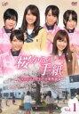 【中古】DVD▼桜からの手紙 AKB48 それぞれの卒業物語 1▽レンタル落ち